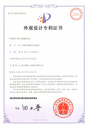 about-patent-cn-02