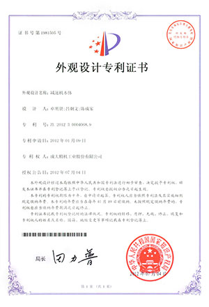 about-patent-cn-03